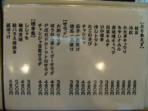 2008_0527画像0046