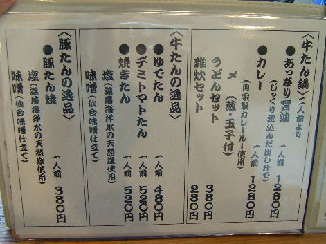 2008_0527画像0045