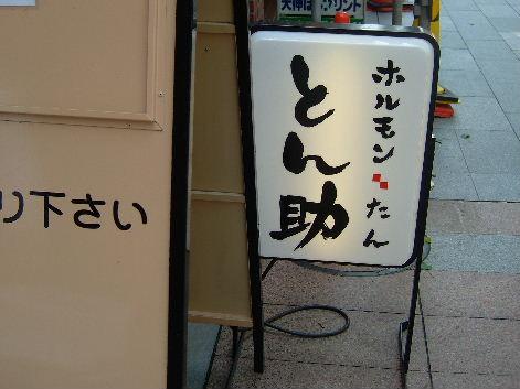 2008_0527画像0069