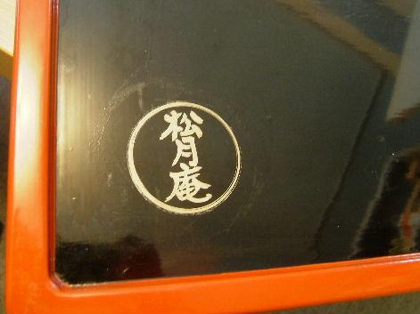 2008_0529画像0011