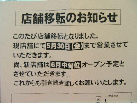 2008_0529画像0025
