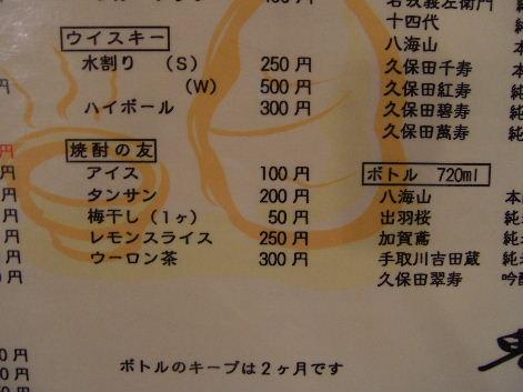 2008_0603画像0095
