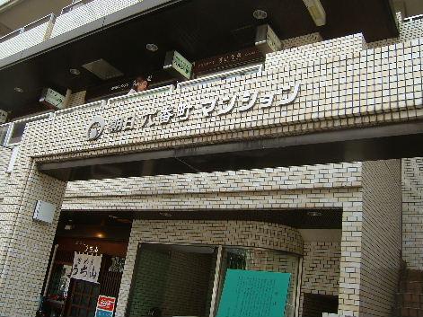 横浜家系ラーメン 魂心家 日テレ通り>