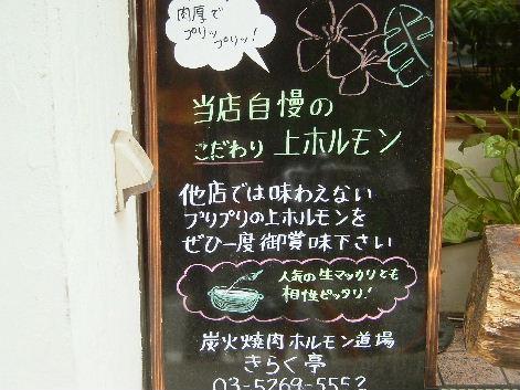 2008_0614画像0075