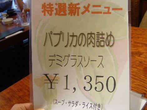 2008_0627画像0218