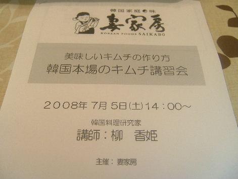 2008_0712画像0020