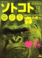 sotokoto0208