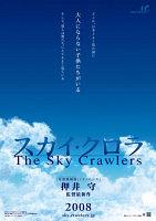 skycrawlersposter