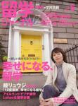 ryugakujournalmagazine