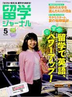 ryugakujournal0508