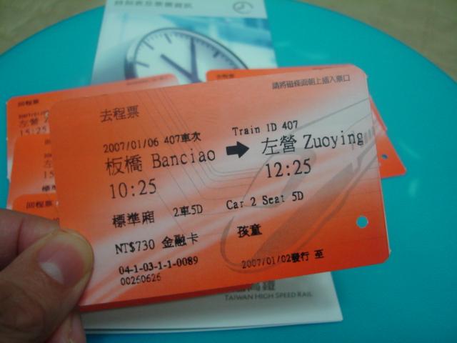 新幹線チケットw