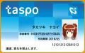 taspo2のコピー