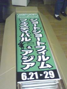 08minamigaokajyunbi4.jpg