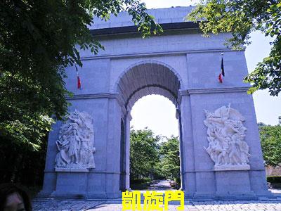 フランスに行きました~凱旋門~