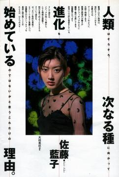 佐藤藍子画像