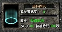 護身Lv8