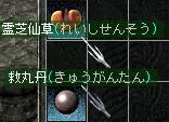 地下戦利品♪