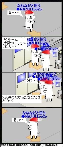 2008y07m11d_211813734.jpg