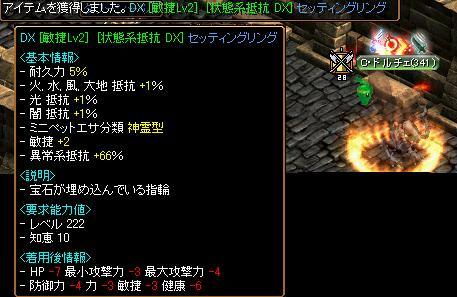 状態異常DX!!