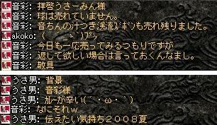 2008,07,07,01