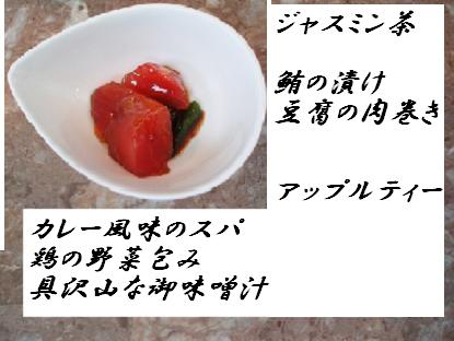 ランチ覚書
