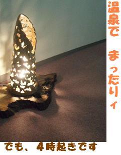 人吉ランプ