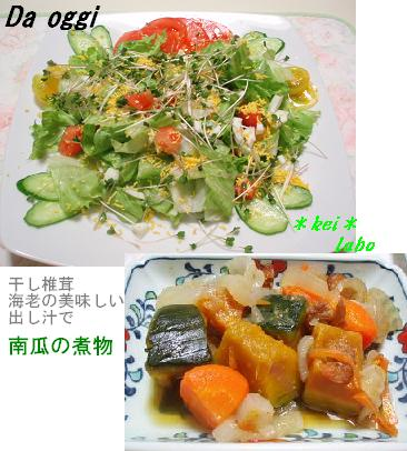 サラダと煮物