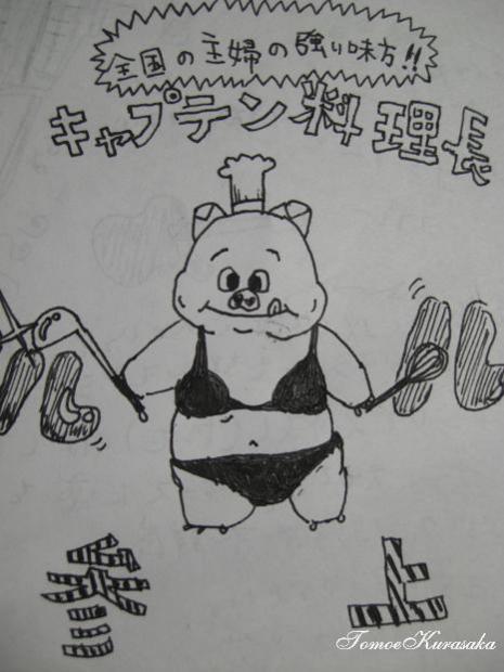 キャプテン料理長参上!