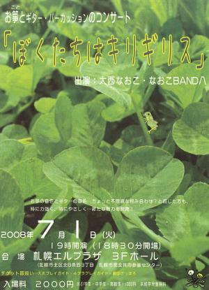 kirigirisu_convert_20080601085929.jpg
