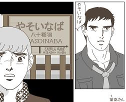 堂島さん。