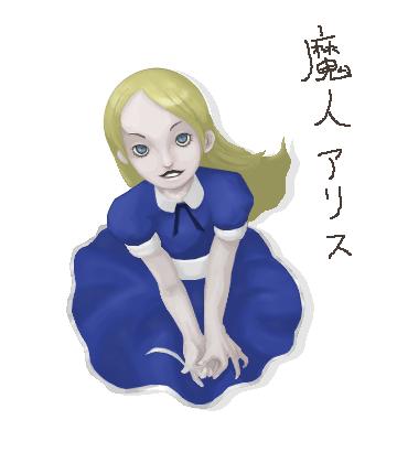 無理は承知でもアリスのおでこが描きたかったんスorz
