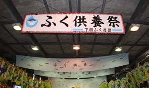 ふく供養祭ブログ1