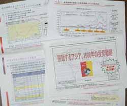 ファンド資料Blog1