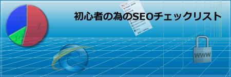 初心者の為のSEOチェックリスト-SEOmoz