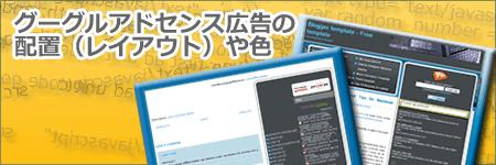 グーグルアドセンス広告の配置(レイアウト)や色