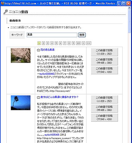fc2ニコニコ動画投稿ツール