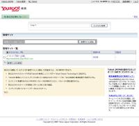 ヤフーエクスプローラー日本版管理画面