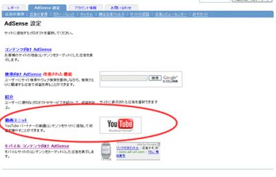 グーグルアドセンスの新しいyou tube動画ユニット