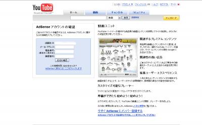 グーグルアドセンスの新しいyou tube動画ユニット設定方法02
