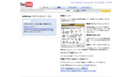 グーグルアドセンスの新しいyou tube動画ユニット設定方法03
