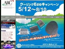 ARC-クーリングECOキャンペーンのSS