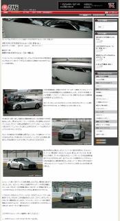 GT-Rのレースカーを紹介しているサイト