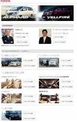 トヨタ自動車:新型アルファード・新型車ヴェルファイア スペシャル動画サイトのSS