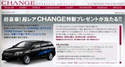 ドラマ「CHANGE」プレゼントページのSS
