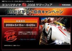 スピードレーサー、特別試写会招待キャンペーンサイトのSS