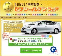 nanaco 1周年記念、セブン-イレブン フェアのオフシャルサイトSS