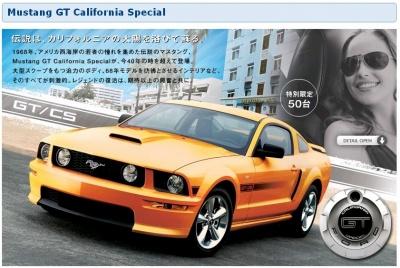 マスタングGT・カリフォルニア スペシャル、オフシャルサイトのSS