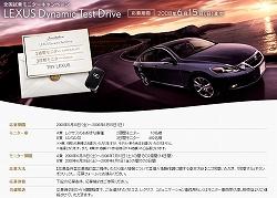 LEXUS Dynamic Test Driveオフシャルサイトの画像