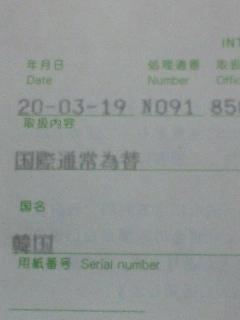 080319_1946~01