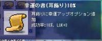5月31日 002 幸運の書(耳飾り)10%